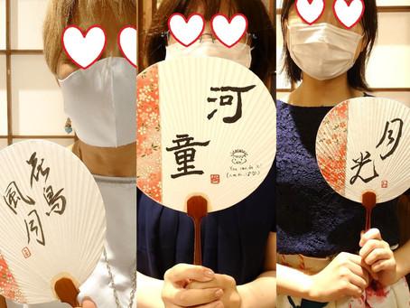 虎ノ門の象寛書道教室の生徒さんたち、今週は団扇に書く練習をしましたよ!皆さん、上手に書けました!せっかくですので、この夏使いましょうね!