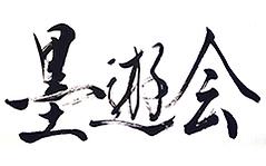 佐藤象寛 書道教室 墨遊会(国立市)