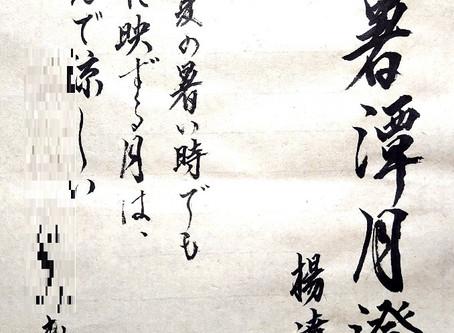 国立の書道教室「墨遊会」の生徒さんたち、今週の作品から!古代中国の楊凌の言葉「清暑、潭月に澄む」からです!