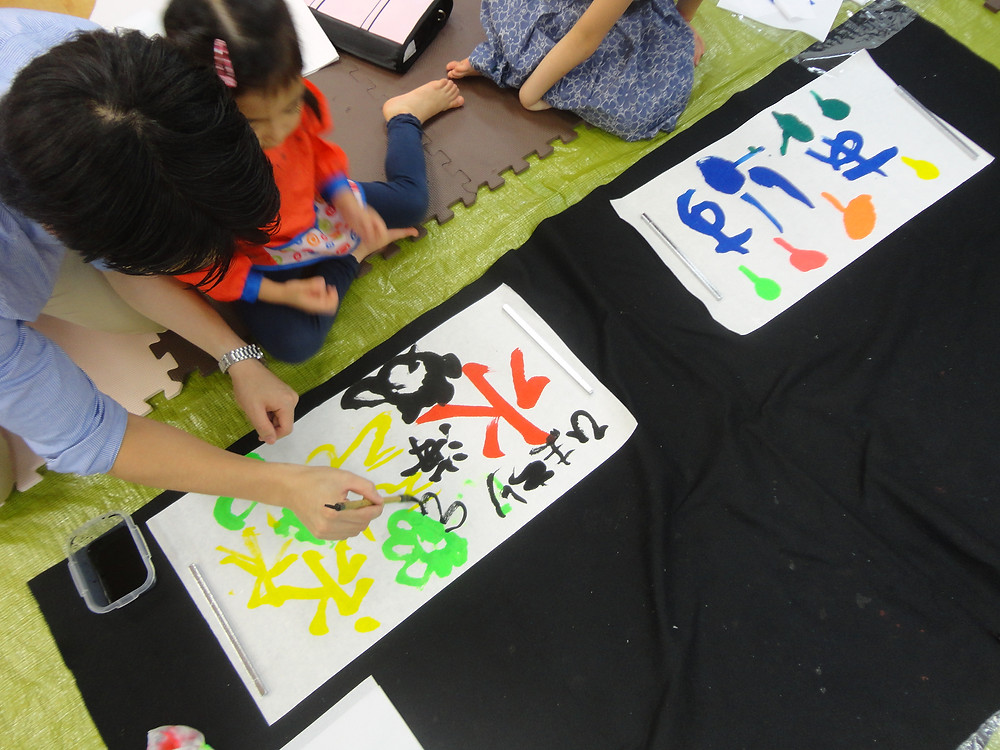 佐藤象寛 書道教室 夏を楽しむ!