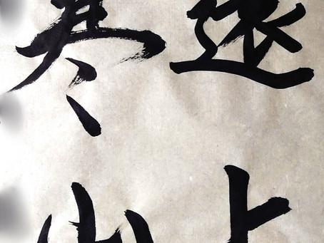 国分寺の書道教室「書を楽しむ会」・日曜日コースの生徒さんたち、今週の作品から!杜牧の有名な漢詩「山行」の一節からです!