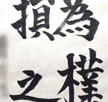 府中の生徒さんたち、今週の作品から!楷書のバイブル「九成宮」の一節から!