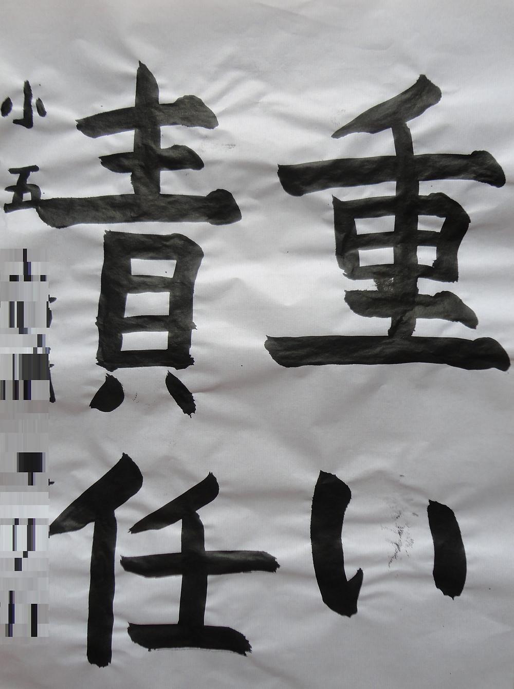 佐藤象寛 書道教室 吉祥寺カルチャーセンター