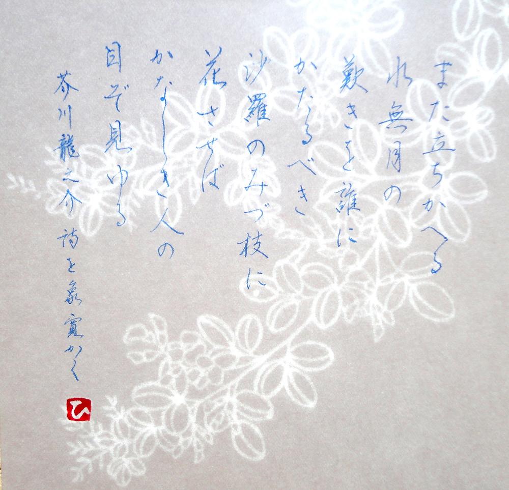 芥川龍之介.jpg
