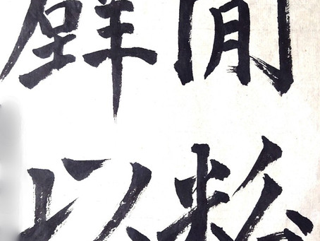 府中の生徒さんたち、今週の作品から!楷書のバイブル、欧陽詢「九成宮醴泉銘」の一節から!