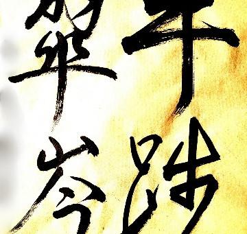 府中の生徒さん、先週の作品から!夏目漱石の漢詩「緑高幾尺・・・」の一節から!
