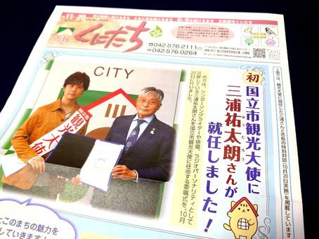 地元の国立市では、観光大使に三浦祐太朗さんを、任命したと市報に載ってましたよ!国立市民として、すごく嬉しいです!