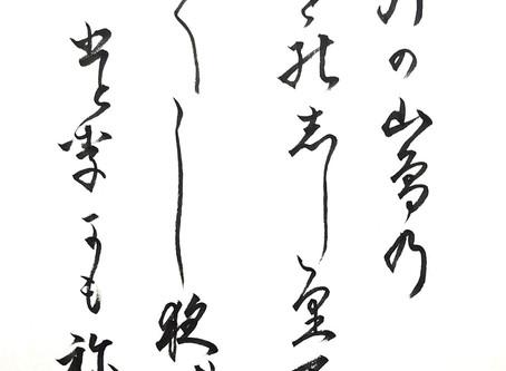 虎ノ門の象寛書道教室の生徒さんたち、今週の作品から!百人一首は3番目、柿本人麻呂の「足引きの・・・」の一節から!