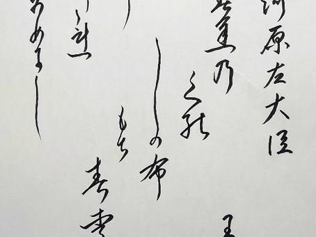 虎ノ門の象寛書道教室の生徒さんたち、今週の作品から!百人一首は、14番目、河原左大臣「陸奥の しのぶもぢずり 誰ゆゑに 乱れそめにし われならなくに」です!
