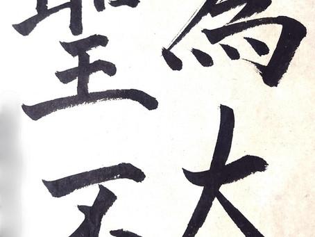 府中の生徒さん達、今週の作品から!楷書のバイブル、欧陽詢の「九成宮醴泉銘」の一節からです!
