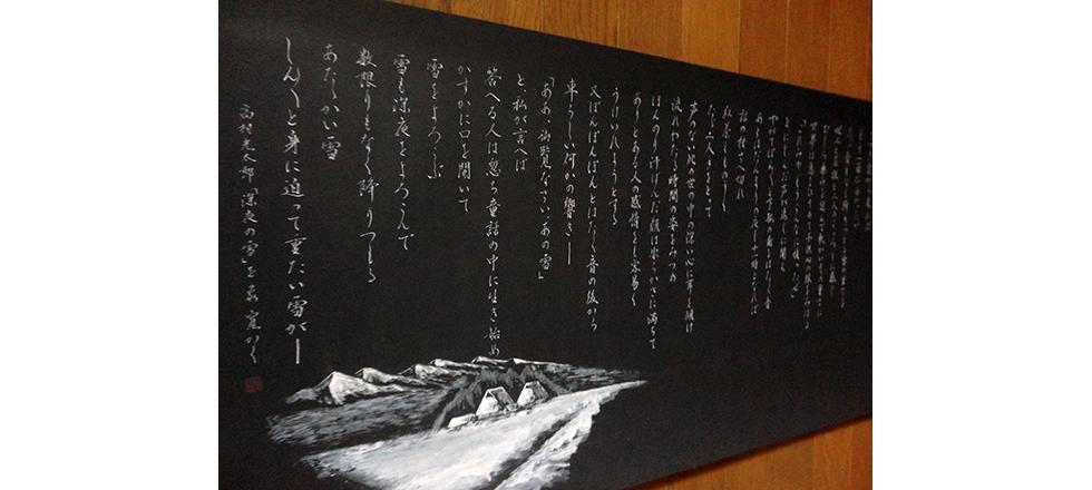 高村光太郎「深夜の雪」