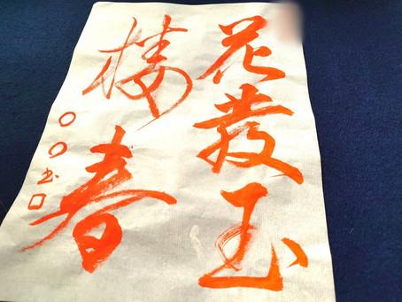 """通信コース選択の生徒さんに、お手本を書きましたよ!中国は唐の時代の詩人""""崔灝(さいこう)""""の「花は発(ひら)く、玉楼の春」です!"""