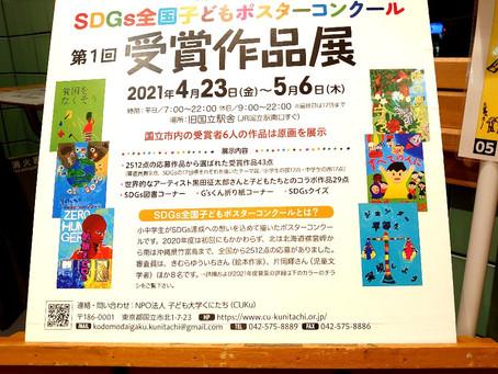 2020年度 第1回「SDGs全国子どもポスターコンクール」で、長期休みに国立の書道教室「墨遊会」でレッスンを受けている2人の小学生が、受賞しましたよ!おめでとうございます!