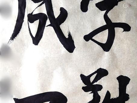 国分寺の書道教室「書を楽しむ会」の生徒さんたち、今週の作品から!「少年老い易く、学なり難し・・・」で有名な漢詩の一節からです。
