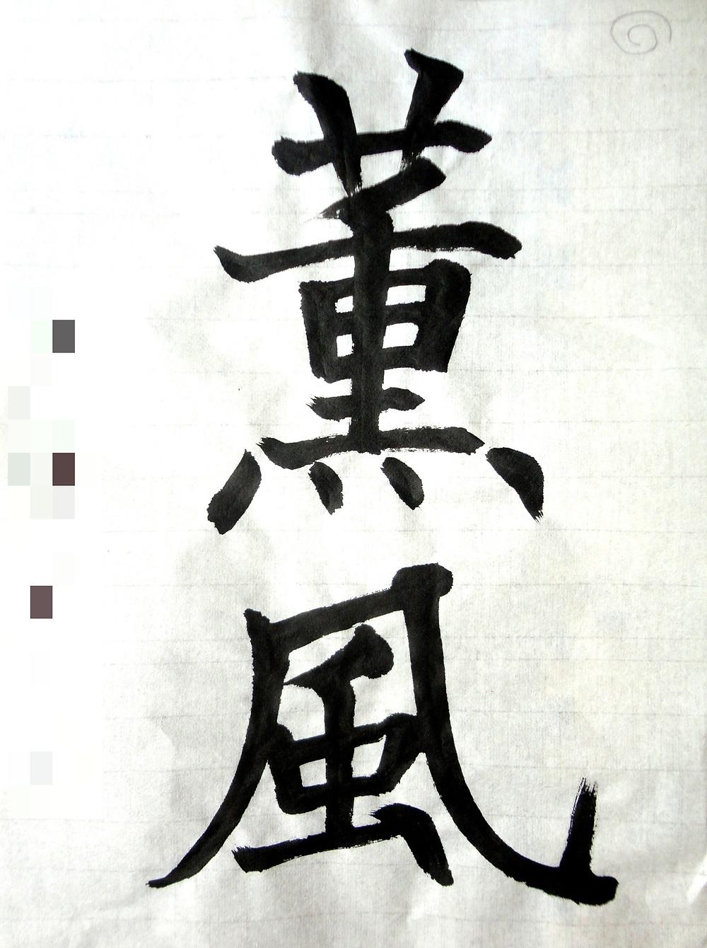 薫風.jpg