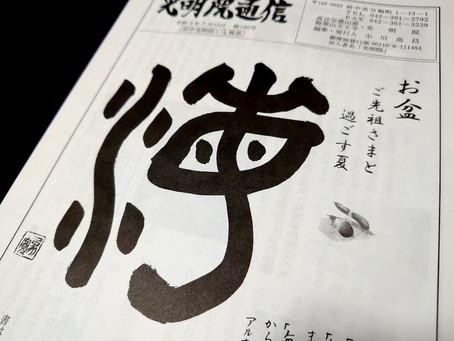 府中の光明院さんの季刊誌の表紙に、書かせていただきました。書いたのは、「海」の篆書体で、今から3000年前の姿なんです!