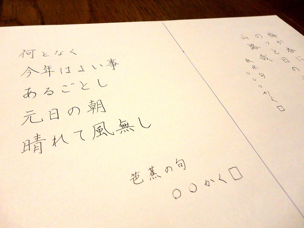 書き初め(ペン字).jpg