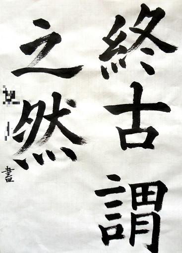 終古・・・for BLOG.jpg