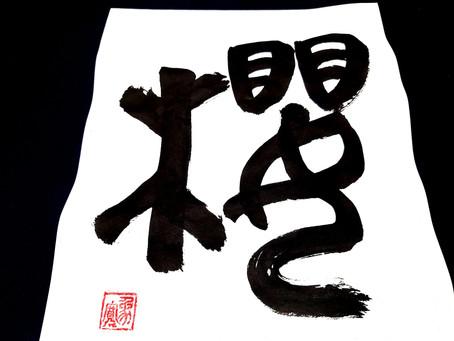 あるお寺さんより季刊誌に掲載する文字の揮毫を依頼されましたよ!この字は、「桜」の字の2千年前の姿です!