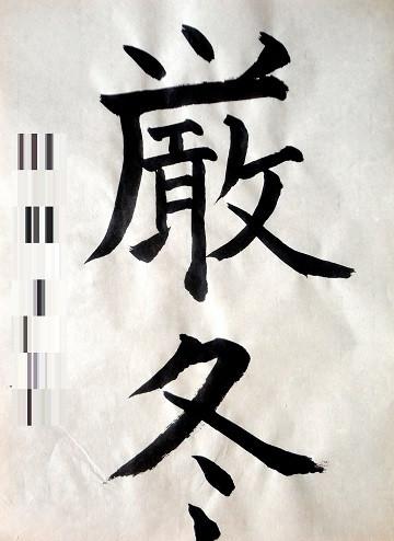 厳冬for BLOG.jpg