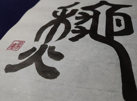 虎ノ門の象寛書道教室、10月の開催日は、10月12日と10月26日です!