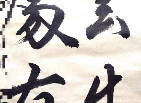 国分寺の書道教室「書を楽しむ会」の生徒さんたち、先週の作品から!杜牧の有名な漢詩「山行」の一節から!