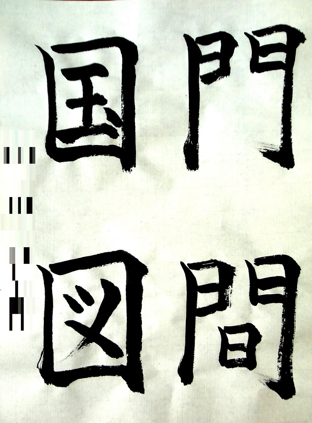 門間・・・.jpg