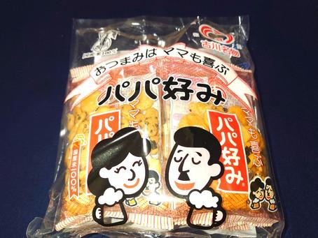 サラリーマン時代の大先輩から、田舎(宮城)のユニークなお菓子を頂きましたよ!いつも、ありがとうございます!