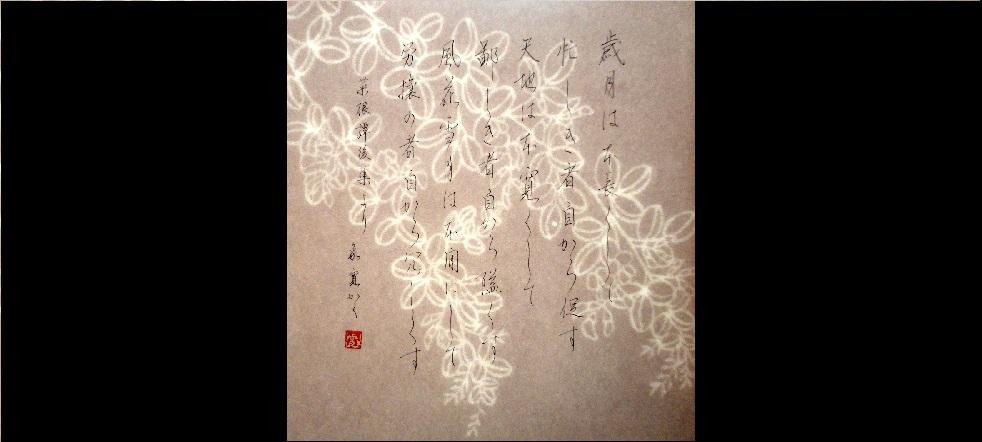 菜根譚より(萩の花)