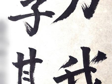 府中の生徒さんたち、今週の作品から!楷書のバイブル、欧陽詢の「九成宮醴泉銘」の一節からです!