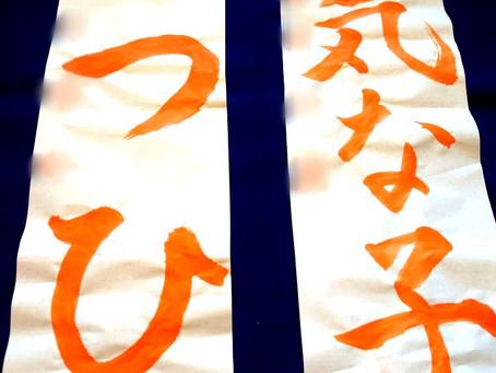12月22日の吉祥寺「産経学園」の子供書道教室では、学校の冬休みの宿題の書初めを、やろうと思っています!小学1年生〜中学2年生まで、お手本を書いてみましたよ!