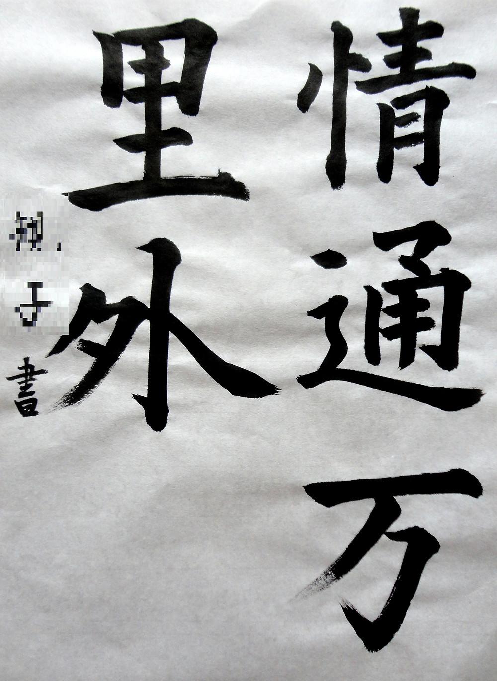 橋本さん(8月).jpg