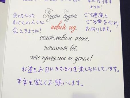 """昨日、モスクワの知り合いから、年賀状が届きましたよ!1月初旬に送るとき、""""中国の新年までには、届くから待っていてください""""と、ジョークで言ってましたが、2月末になってしまいました。。。(笑)"""