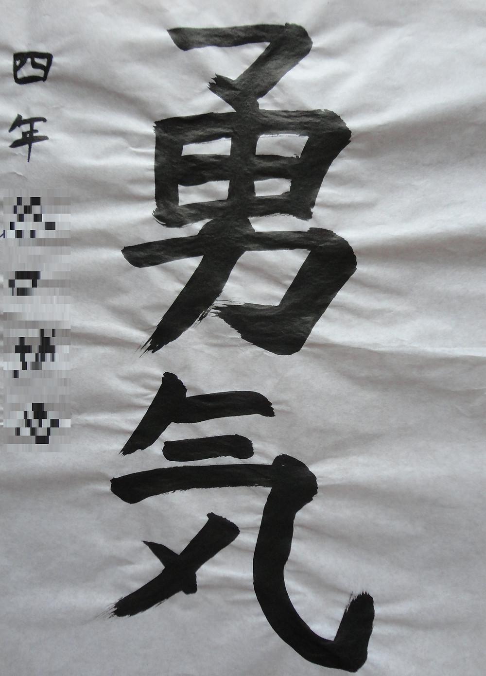 勇気 for HP.jpg