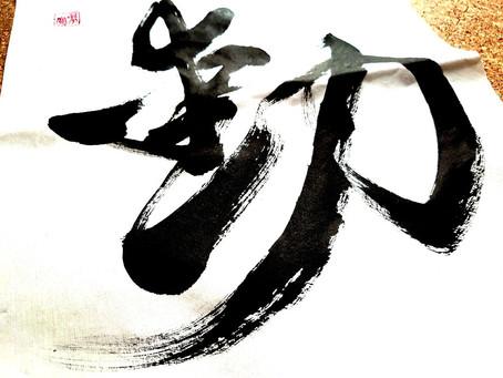 日本武道館の書初め大会の席書が、再開するとのことで、今年は、予選に応募しましたよ!