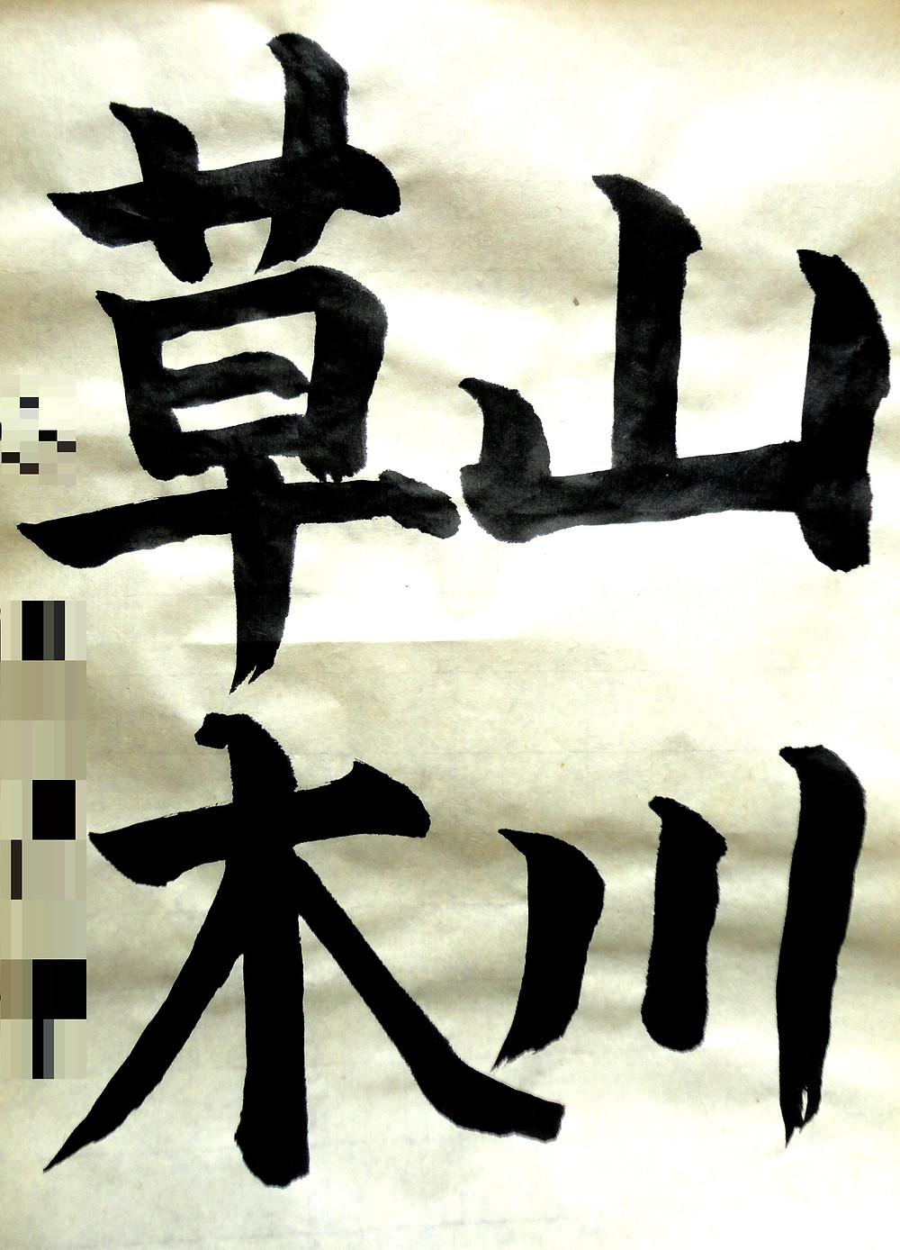 山川草木.jpg