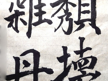 府中の生徒さんたち、先週の作品から!楷書のバイブル、欧陽詢の「九成宮醴泉銘」の一節からです!