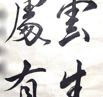 """国立の書道教室「墨遊会」、火曜日コースの生徒さんたち、今週の作品から!中国は唐時代の有名な詩人""""杜牧""""の漢詩「山行」の一節からです!"""