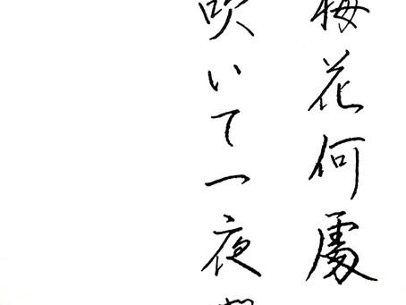 通信コース選択の生徒さん、今週の作品から!中国は、高適の漢詩「塞上にて吹笛を聞く」の一節からです!