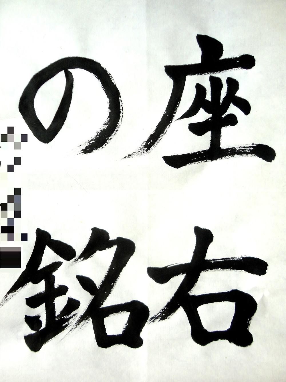 座右の銘.jpg
