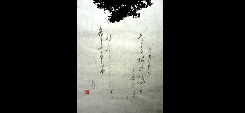 源宗干「時はなる 松のみどりも 春来れば 今ひとしほの 色まさりけり」