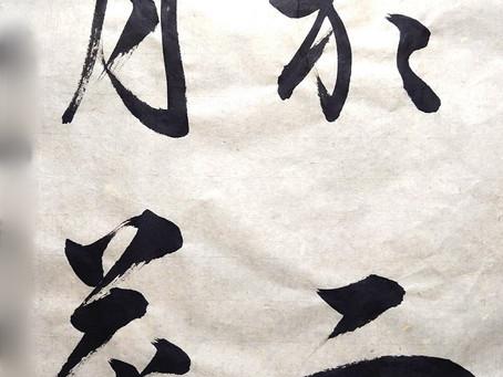 国立の書道教室「墨遊会」の生徒さんたち、今週の作品から!杜牧の有名な漢詩「山行」の一節からです!