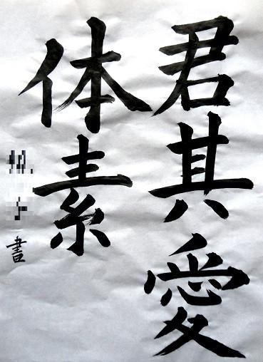 佐藤象寛 書道教室 国立市 墨遊会