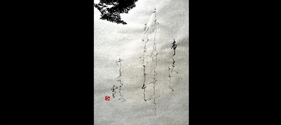 紫式部「ふればかく憂さのみまさる世を知らで 荒れたる庭に積もる初雪」