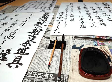 今日は、お仕事で、10月に茶道の道具の展示会があるとのことで、ポスターを3枚、書きましたよ。体裁よく、まとめるのは、なかなか神経使いますので、集中力を養うのには、もってこいなんですよ!