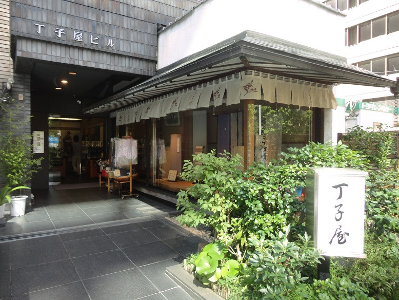 丁子屋_image.jpg