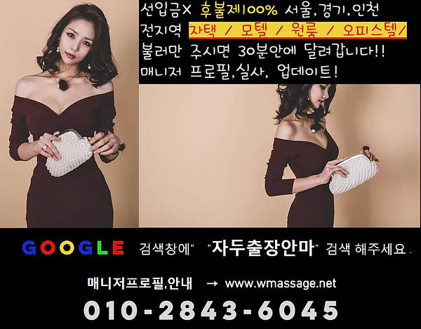서울출장안마