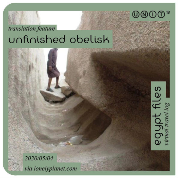 2020.05.04_Unfinished Obelisk.mp4
