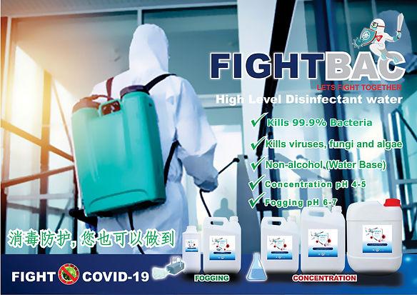 fightbac e-catalogue 2105202011.jpg
