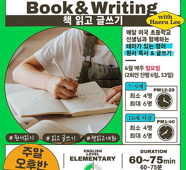 6월-Book_Writing-001.png